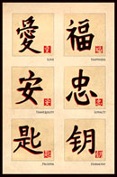 Love and Happiness Kanji Poster